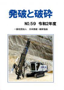機関紙「発破・破砕」NO.59